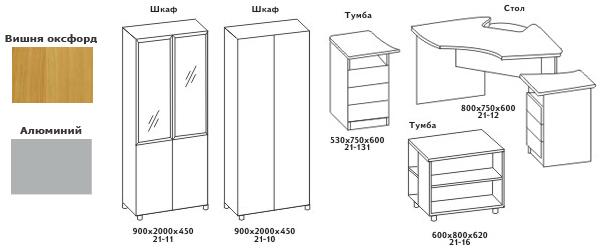 Мебель для офиса комплект 1