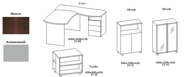 Мебель для офиса комплект 2